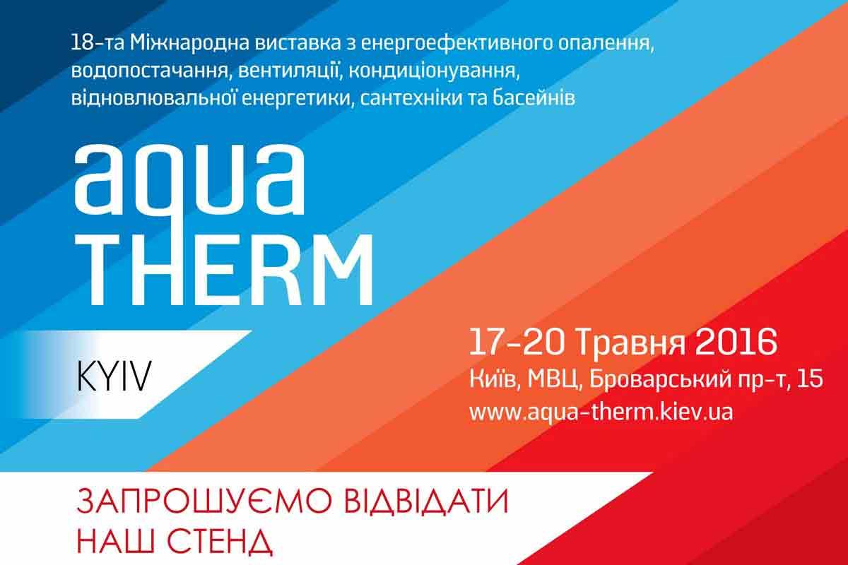 Аква-Терм Киев, 2016,18-я Международная выставка, 17-20 мая 2016
